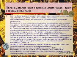 Презентация на тему История древних цивилизаций История металлов  4 Польза