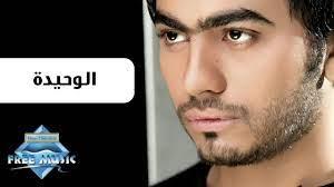 Tamer Hosny - El Wa7eeda | تامر حسني - الوحيده - YouTube