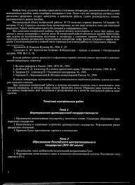 Негосударственное образовательное учреждение среднего  Рекомендуемый объем контрольной работы 10 15 печатных страниц формата А4 шрифт 14