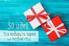 Идеи подарка любимому человеку 185