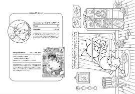 サンリオキャラクター塗り絵ブック いちご日和 株式会社サンリオ 本
