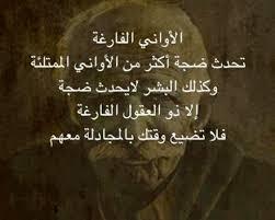 Image result for الصمت حكم