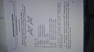 Ответы mail ru контрольная работа № ПО ТЕМЕ четырехугольники по  Вот задания