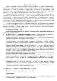 Пояснительная записка к рабочей программе для  Пояснительная записка к рабочей программе для 5 7 классов Биболетова М З