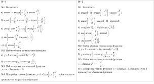 Итоговая самостоятельная работа по теме Обратная тригонометрия  Итоговая самостоятельная работа по теме