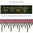 Украшения с бисера или ткани