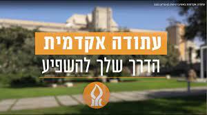 אתר המועמדים והמועמדות - תואר ראשון במסגרת העתודה האקדמית של צה
