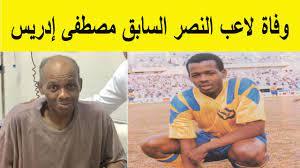وفاة لاعب النصر السابق مصطفى إدريس - YouTube