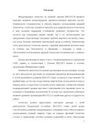 Механизм государства понятие и структура курсовая по теории  МАГАТЭ курсовая 2010 по международному публичному праву скачать бесплатно контроль цели структура сотрудничество агентство соглашение гарантия