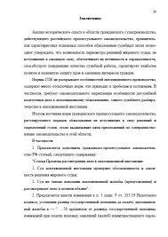 Декан НН Апелляция в гражданском процессе проблемы теории и  Страница 31 Апелляция в гражданском процессе проблемы теории и практики