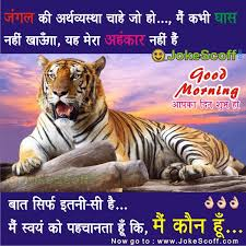 Good Morning Quotes Hindi Sms