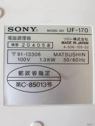 Bếp từ đơn nội địa Sony made in Japan - TP.Hồ Chí Minh - Five.vn