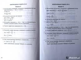 Иллюстрация из для Алгебра и начала математического анализа  Иллюстрация 10 из 17 для Алгебра и начала математического анализа 10 класс Контрольные работы