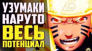 Весь ПОТЕНЦИАЛ <b>Наруто Узумаки</b> | Сильнейший Шиноби ...