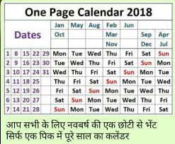 one page calender time pass on net one page calendar 2018