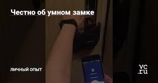 Честно об умном <b>замке</b> — Личный опыт на vc.ru
