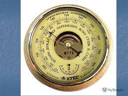 Скачать Реферат На Тему Приборы Для Измерения Давления