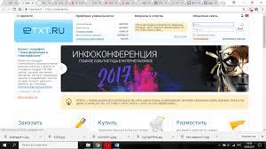 Проверка текстов на ресурсе Антиплагиат баллов дипломы  етхт ру