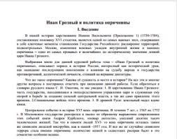Иван Грозный и политика опричнины Реферат Исторические деятели  Иван Грозный и политика опричнины
