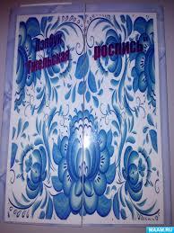Гжель Знакомимся с гжельскими узорами Воспитателям детских садов  Лэпбук Гжельская роспись