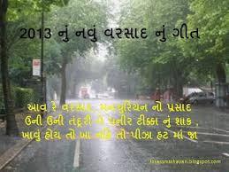first rain shayari