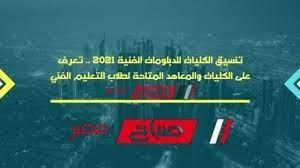 تنسيق الكليات للدبلومات الفنية 2021 .. تعرف على الكليات والمعاهد المتاحة  لطلاب التعليم الفني - موقع صباح مصر