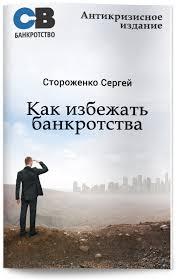 Банкротство юридических лиц svbankrotstvo Как избежать банкротства антикризисное издание