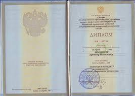 Ответственный представитель dfx patent Диплом о высшем образовании экономика и управление на предприятии