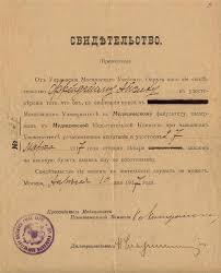Диплом об образовании Статьи об архивном деле документообороте  Диплом учителя рисования и черчения 1913 года Свидетельство об окончании Московского университета 1917 года