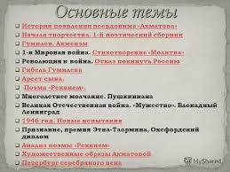 Презентация на тему Курсовая работа по литературе Анна Ахматова  4 Анна Ахматова Творческий портрет