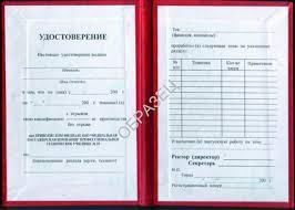 Документы о квалификации СтудПроект Удостоверение о повышении квалификации негосударственного образца Титул удостоверения негосударственного образца