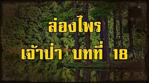 ล่องไพร เจ้าป่า บทที่ 18 ผจญพรานไพร