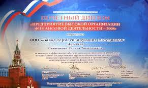 Почетный диплом Предприятие высокой организации финансовой  Почетный диплом Предприятие высокой организации финансовой деятельности 2008