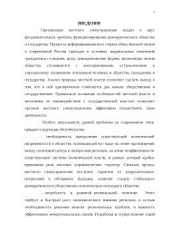 Местное самоуправление в Российской Федерации диплом по теории  Это только предварительный просмотр