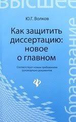 Работа над диссертацией по техническим наукам е изд перераб  Купить Волков Юрий Григорьевич Как защитить диссертацию новое о главном