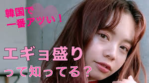 今韓国で一番アツい髪型エギョ盛りで最旬オルチャンになる Youtube