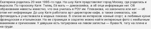 Шоу Холостяк откуда родом Екатерина Никулина кто её родители  Правда видимо пока безуспешно После получения диплома трудилась на должности арт директора одного из кафе города Москвы