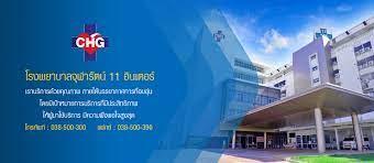 โรงพยาบาลจุฬารัตน์ 11 อินเตอร์