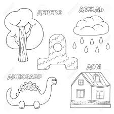 Coloring Alphabet Coloring Book Page With Outline Letter S Vector