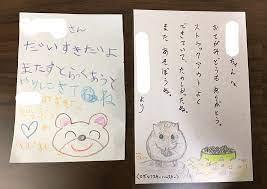 子供 へ の 手紙