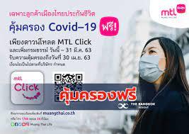 เมืองไทยประกันชีวิต' คุ้มครองฟรี 'โควิด-19' - The Bangkok Insight