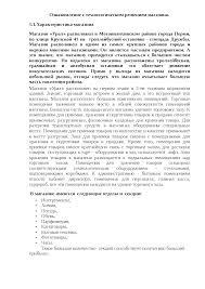 Отчет по практике в отделе инструменты конспект Менеджмент  Это только предварительный просмотр