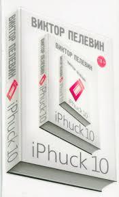 виктор пелевин Iphuck10 2017 By Parallel Issuu