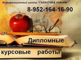 Новосибирск Магистерские диссертации дипломные курсовые  Свежее foto Курсовые дипломные работы Магистерские диссертации дипломные курсовые контрольные работы