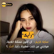 نتيجة بحث الصور عن سايه كريم