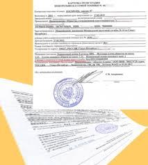 Как и когда заполнять заявление о регистрации ККТ Новая карточка регистрации ККТ