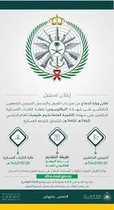 تقديم وظائف وزارة الدفاع تسجيل الدخول afca.mod.gov.sa الجامعيين والثانوي  الشروط والضوابط