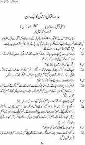 Urdu Essay Writing Examples Of Essay Writing Ric Centre Easy Math Homework Tips To