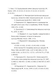 Список литературы Выращивание салата диплом по ботанике и  Скачать документ