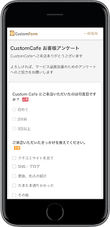 アンケートフォーム作成サイト Customform